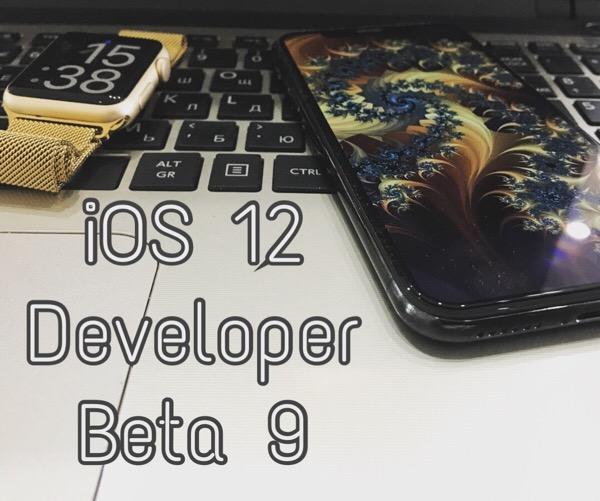 Apple выпустила iOS 12 beta 9 для разработчиков
