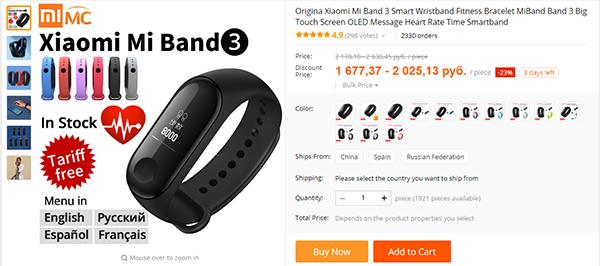 Официальные цены Xiaomi Mi Band 3 в Росси в двое больше, чем на сером рынке