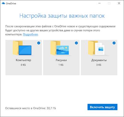 В OneDrive появилось автоматическое резервное копирование важных файлов