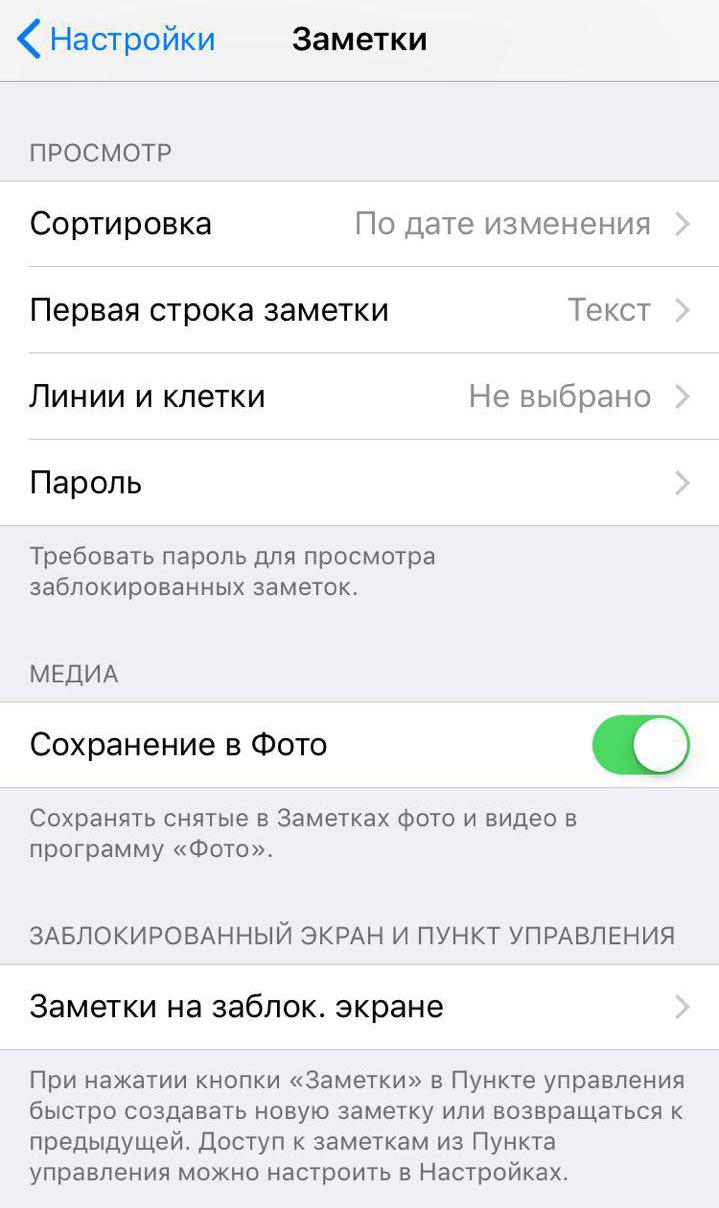 Как сохранять снимки из «Заметок» в «Фото» на iPhone