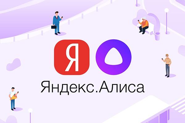 «Алиса» от «Яндекса» скоро заговорит на разных языках