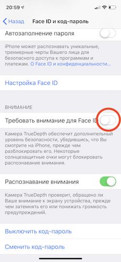 Как правильно использовать Face ID на iPhone X