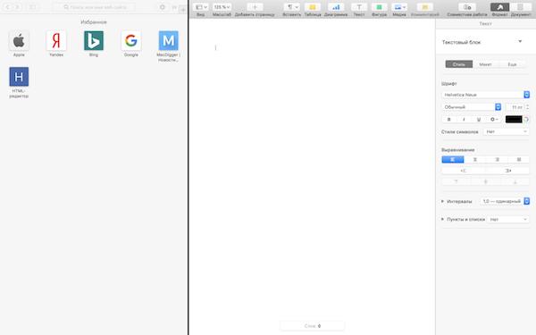 macOS в деталях: Как использовать полноэкранный режим и Split View