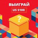 Очередной развод: AliExpress обманывает россиян фейковой акцией