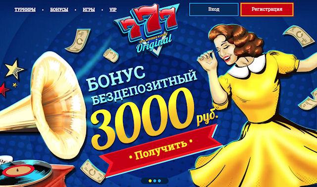 Вулкан Ориджинал — популярное онлайн-казино с атмосферой азарта и хорошего настроения
