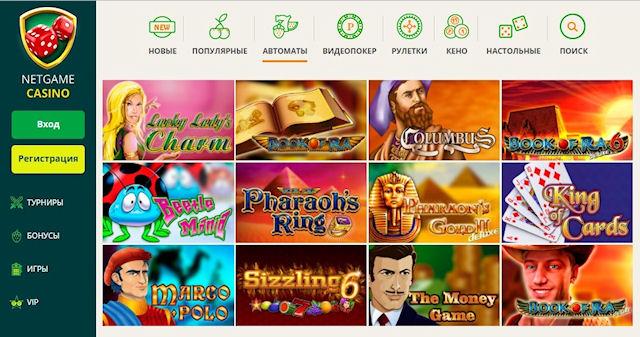 Нюансы казино NetGame