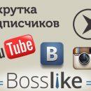 Накрутка лайков, подписчиков в Вконтакте и Инстаграм