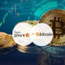 Как поменять яндекс деньги на биткоин