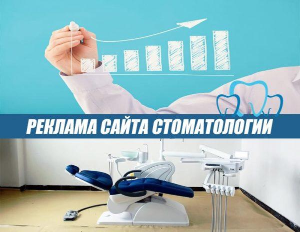 Продвижение стоматологического кабинета или клиники в Москве